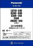 パナソニック(Panasonic) 2016年度版地図更新ソフト SDHCメモリーカード LS710・810/R300・500/S300・S310/Z500/ZU500・510シリーズ用 CA-SDL165D