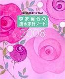 李家幽竹の風水家計ノート2008 (別冊家庭画報)