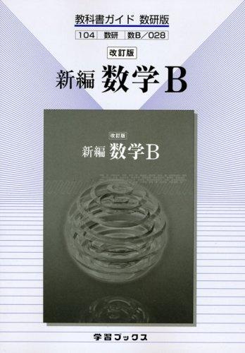 改訂版新編数学B (教科書ガイド数研版028)