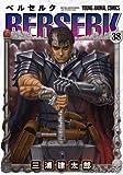 ベルセルク 38 (ジェッツコミックス)