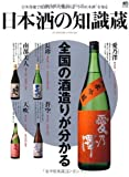 日本酒の知識蔵