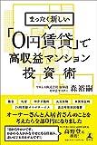 まったく新しい0円賃貸で高収益マンション投資術