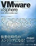 VMware vSphereエンタープライズ・インテグレーション [大型本] / 伊藤忠テクノソリューションズ (著); 翔泳社 (刊)
