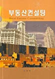 Real Estate Consulting (Korean edition)