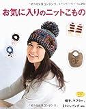 お気に入りのニットこもの—帽子、マフラー、ミトン、バッグ etc. (レディブティックシリーズ no. 2933)