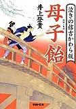 泣きの信吉かわら版 母子飴 (学研M文庫)