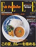 Elle a table (エル・ア・ターブル) 2008年 07月号 [雑誌]