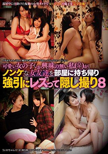 可愛い女の子しか興味の無い私(♀)が、ノンケな女友達を部屋に持ち帰り強引にレズって隠し撮り8 変態紳士倶楽部 [DVD]