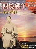 新説戦乱の日本史42 四境戦争