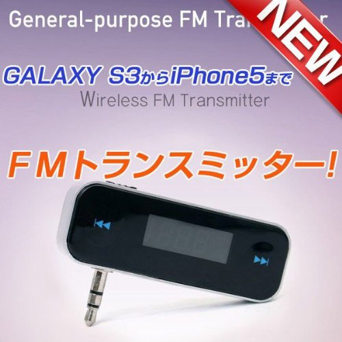 Onboard FM transmitter car with music, 3.5 mm miniplug general-purpose Smartphone