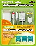 (Xbox 360用)VGA HD AV ロングケーブル