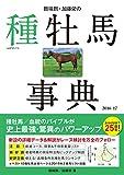 田端到・加藤栄の種牡馬事典 2016-17