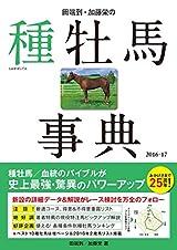田端到・加藤栄の種牡馬辞典 2016-17