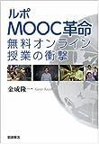 ルポ MOOC革命——無料オンライン授業の衝撃
