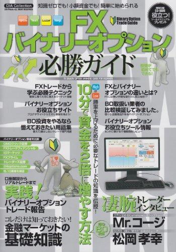 FXバイナリーオプション必勝ガイド (DIA Collection)
