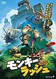 モンキー・ラッシュ [DVD]