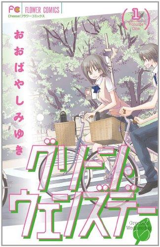 グリーン・ウェンズデー 1 (フラワーコミックス)