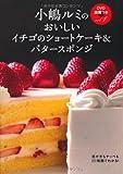 小嶋ルミのDVD講習つきvol.1 イチゴのショートケーキ&バタースポンジ―混ぜ方もナッペもDVD動画でわかる! (小嶋ルミのDVD講習つき)