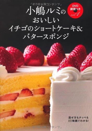 小嶋ルミのDVD講習つきvol.1 イチゴのショートケーキ&バタースポンジ―混ぜ方もナッペもDVD動画でわかる! (小嶋ルミのDVD講習つき vol. 1)
