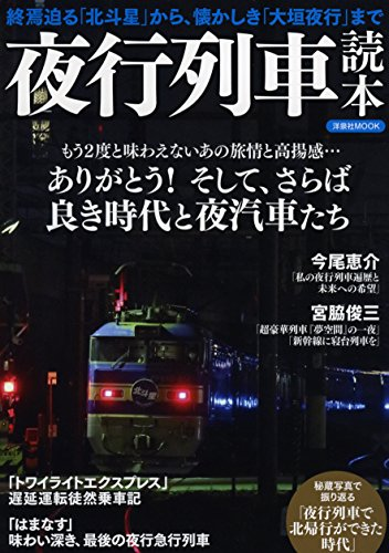 夜行列車読本 (洋泉社MOOK)
