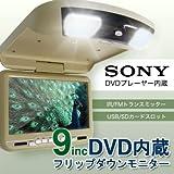 【SONY製DVDプレーヤー/USBスロット内蔵】9インチフリップダウンモニター/ベージュ
