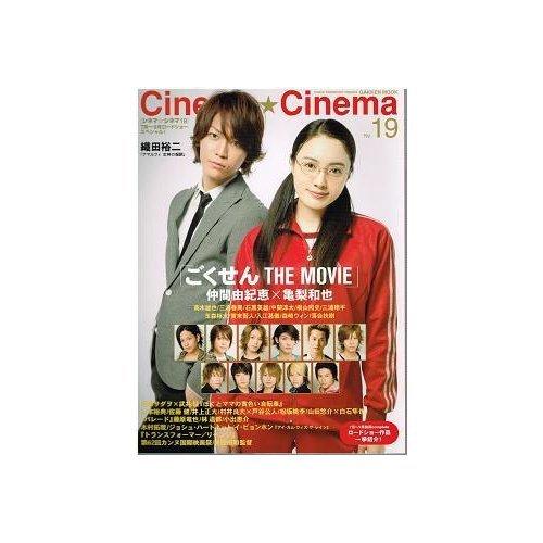 Cinema☆Cinema 19