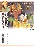 バジル氏の優雅な生活 3 (白泉社文庫)