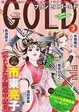 プリンセス GOLD (ゴールド) 2014年 03月号 [雑誌]