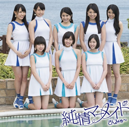 純情マーメイド(初回盤A) (DVD付)