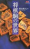 カラー版 将棋駒の世界 (中公新書)   (中央公論新社)