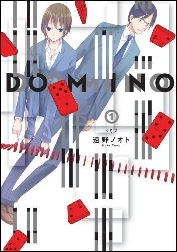 DOMINO(1) (エデンコミックス) (マッグガーデンコミックス EDENシリーズ)