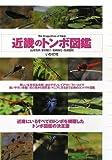 近畿のトンボ図鑑