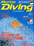 Marine Diving (マリンダイビング) 2011年 01月号 [雑誌]