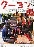 月刊 クーヨン 2014年 12月号 [雑誌]