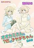 えろ◆めるへん オオカミさんと7匹の子ヤギちゃん 第5巻 (セキララ文庫)