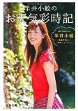 半井小絵のお天気彩時記 (文春文庫)