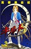 キルトS 2 (プリンセスコミックス)