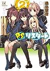 P.S.リスタート (2) (まんがタイムKRコミックス)
