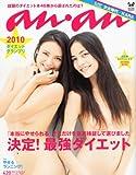 an・an (アン・アン) 2010年 10/6号