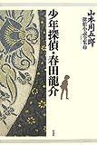 山本周五郎探偵小説全集 第一巻 少年探偵・春田龍介