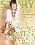 STORY (ストーリィ) 2011年 04月号 [雑誌]