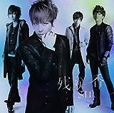 残り香(初回生産限定盤B)(DVD付)