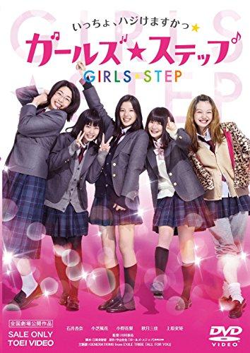 ガールズ・ステップ[DVD]