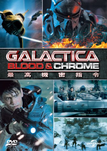 GALACTICA:スピンオフ【BLOOD&CHROME/最高機密指令】 [DVD]