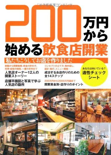 200万円から始める飲食店開業