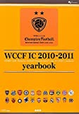 WORLD CLUB Champion Football Intercontinental Clubs 2010-2011 yearbook (ファミ通の攻略本)