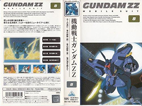 機動戦士ガンダム ZZ 8 [VHS]