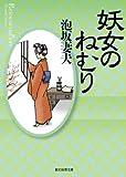妖女のねむり (創元推理文庫)