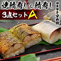 はまやき安兵衛 鯖寿し3点セットA(焼鯖寿司×2・鯖寿司×1)
