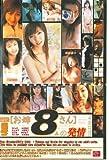 THE[お姉さん]8人の発情240time [DVD]